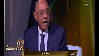 هنا العاصمة | عادل ناصر يعرض اهم منافذ اهلا رمضان في محافظة الجيزة