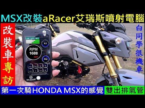 第一次騎MSX的感覺.白同學MSX改裝車專訪【aRacer艾瑞斯噴射電腦/AKRAPOVIC雙出排氣管