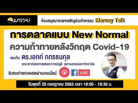 """Maruey Talk """"การตลาดแบบ New Normal ความท้าทายหลังวิกฤต Covid-19"""""""