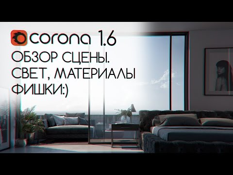 Обзор сцены в CORONA 1.6. Свет, материалы и фишки:)
