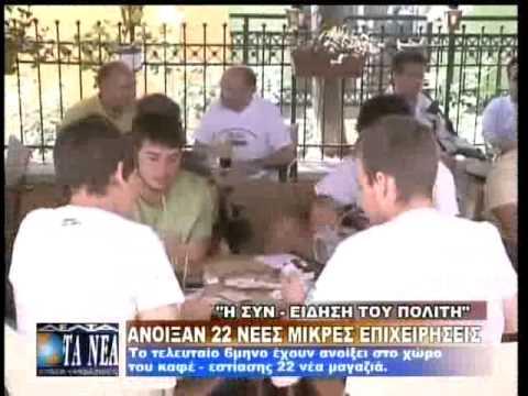 ΑΝΟΙΞΑΝ 22 ΝΕΕΣ ΜΙΚΡΕΣ ΕΠΙΧΕΙΡΗΣΕΙΣ