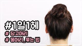 [1일 1헤] 당고 머리 예쁘게 묶는 법