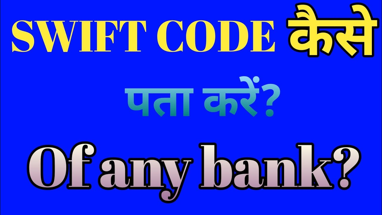 how to find bank swift code in india