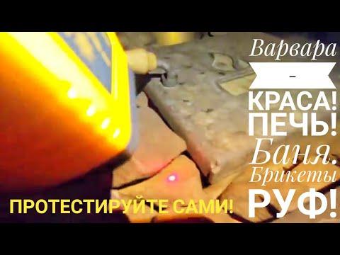 Печь Варвара + Брикеты Руф = русская баня / сауна? Тест Терма 24