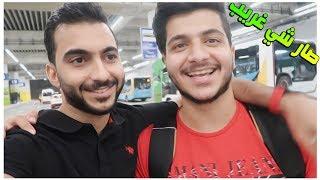 سافرت الى دوله اجنبيه والتقيت بصديقي + صار شي غريب !!