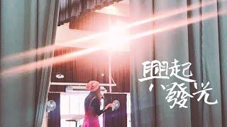 Publication Date: 2018-12-17 | Video Title: 興起發光 // 校園小隊 // 迦密主恩中學