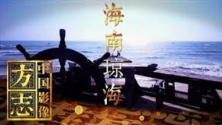 《中国影像方志》 第51集 海南琼海篇 | CCTV科教