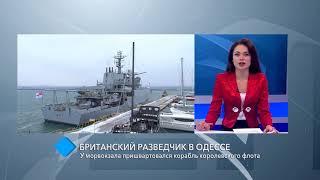 Британский военный корабль прибыл в Одессу