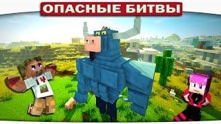 МЫШЦЫ В МАЙНКРАФТЕ!! БОСС СИСЬКА МИНОТАВР!! (Опасные Битвы Minecraft)
