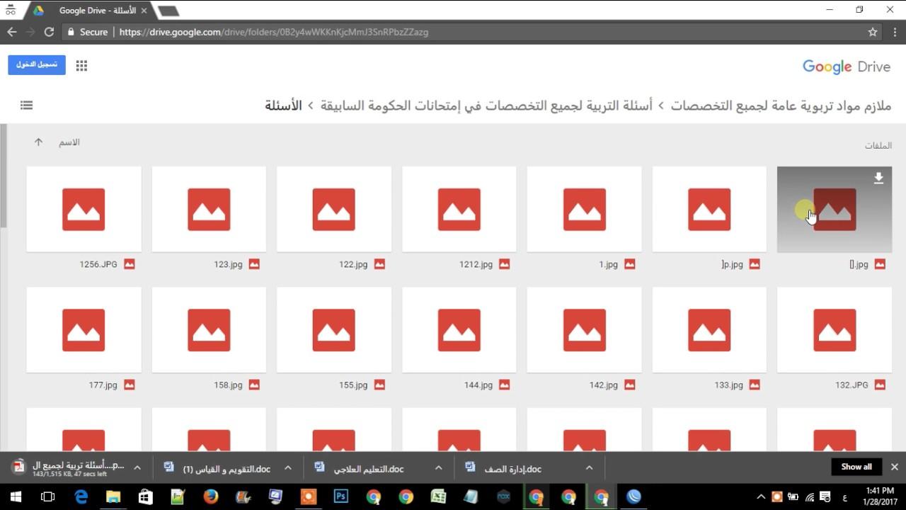 كيفية تنزيل ملفات من Google Drive