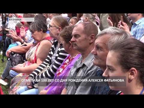 Фатьяновский праздник в Вязниках (2019 07 22)