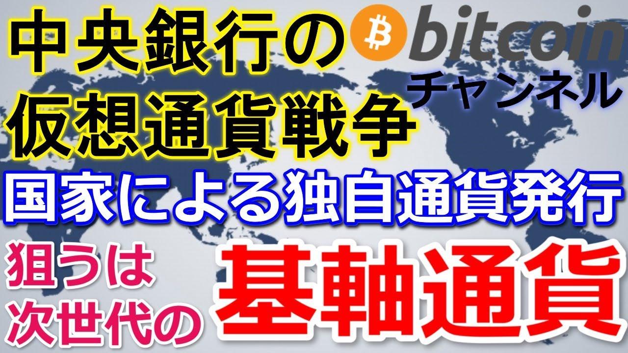 中央銀行デジタル通貨(CBDC)とは|ビットコインとの違いと主なメリット