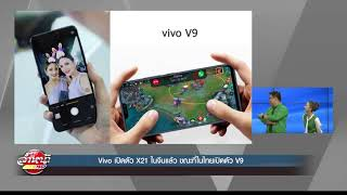 25/03/61 Vivo เปิดตัว X21 ในจีนแล้ว ขณะที่ในไทยเปิดตัว V9.