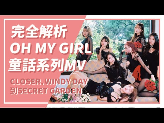 ??OH MY GIRL?Remember Me?MV ????CLOSER???????// KPOP MV EXPLAINED