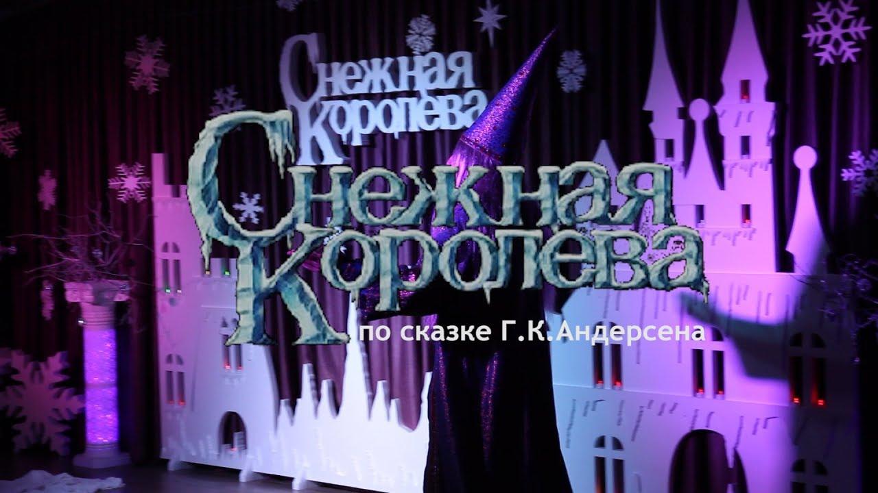 """Музыкальный спектакль """"СНЕЖНАЯ КОРОЛЕВА""""  © (KALEVRAS 2016)"""