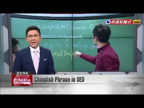 updated-oxford-english-dictionary-includes-new-chinglish-phrase