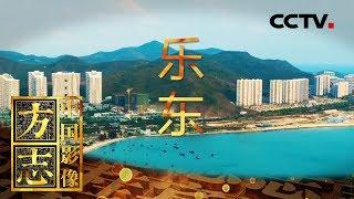 《中国影像方志》 第306集 海南乐东篇| CCTV科教