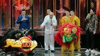 [黄金100秒] 印钞厂职工双重身份 印钞 舞狮都是行家 | CCTV综艺