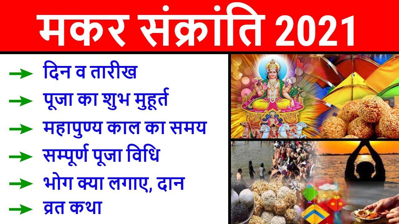 Makar Sankranti 2021 Date | मकर संक्रांति 2021 शुभ मुहूर्त व पूजा विधि, Makar Sankranti Kab Hai 2021