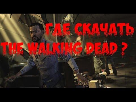 Где скачать игру The Walking Dead- EPISODE1?