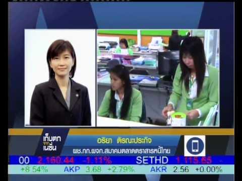 """Nation channel : พันธบัตรออมทรัพย์พิเศษ รุ่น """"สุขกันเถอะเรา"""" 6/1/2558"""
