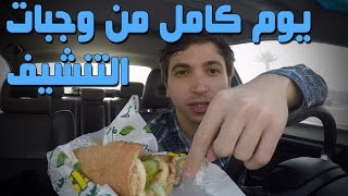 يوم كامل من الاكل ٥ وجبات فترة التنشيف تحدي الصب واي نصيحة خيالية للدايت Youtube