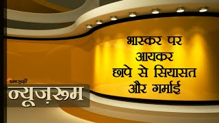Prabhasakshi's NewsRoom I संसद की कार्यवाही ठप । Pegasus मामले में JPC की जरूरत नहींः Shashi Tharoor