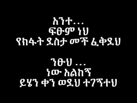 Henok Abebe Leyu - Lyrics