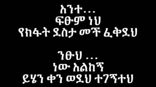 Henok Abebe - Liyu ልዩ (Amharic With Lyrics)