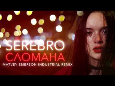 SEREBRO — CHOCOLATE (Matvey Emerson Fitness Remix)/ ПАРОДИЯ