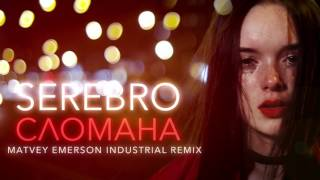 SEREBRO — СЛОМАНА (Matvey Emerson Industrial Remix)