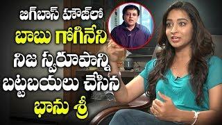 Bhanu Sree Reveals the Real Character of Babu Gogineni in Bigg Boss 2 House | Nani | Y5 tv |