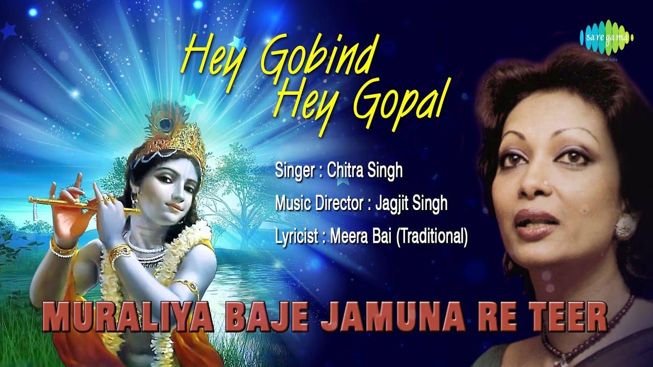 Muraliya Baaje Ri Lyrics | Toofan Aur Deeya (1956) Songs ...