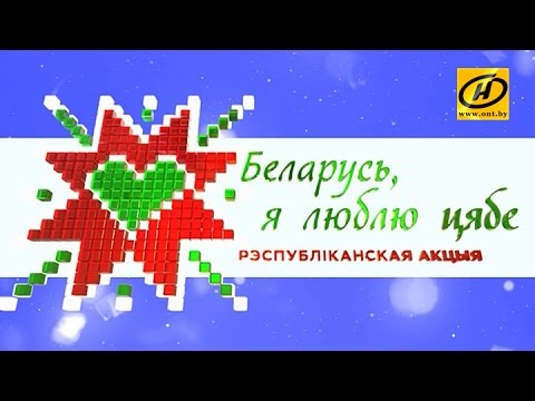 Гала-концерт «Беларусь, я люблю цябе!»