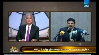 العاشرة مساء| حسام معغازى وزيرا للرى والزراعة يكشف الفساد داخل وزارة الزراعة