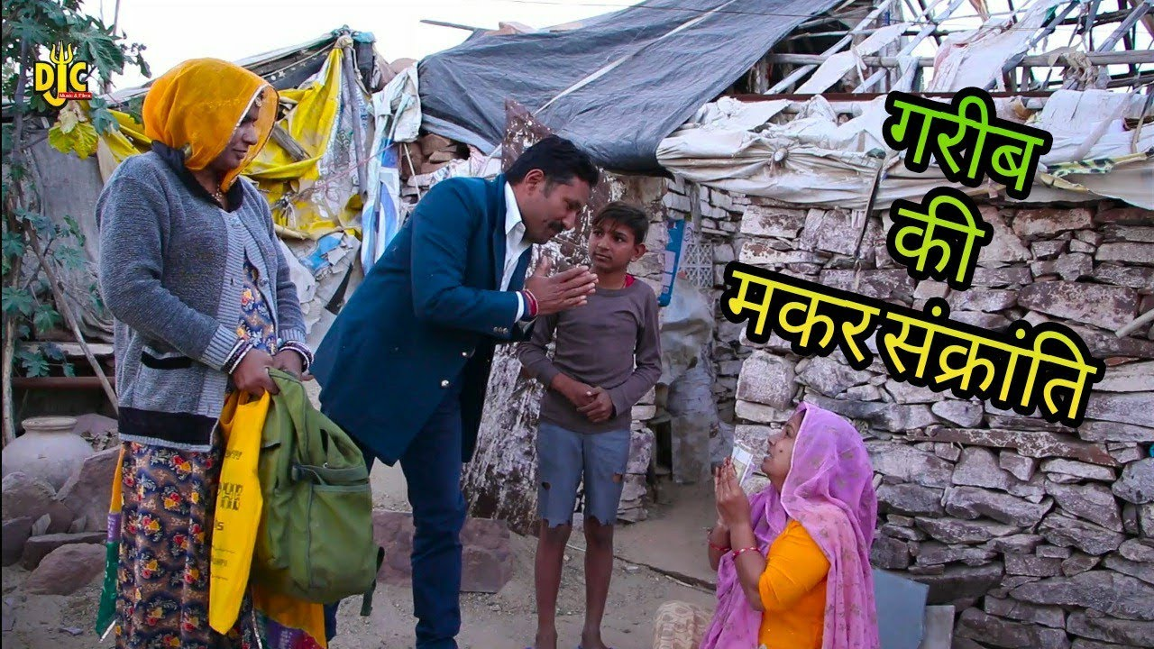 देखिए गरीब की मकर संक्रांति | Garib Ki MakarSankranti Hart Touching Video DJC FILM'S &MUSIC