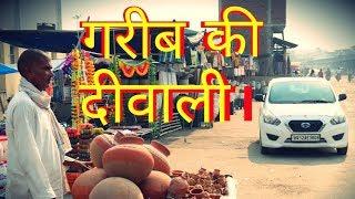 गरीब की दीवाली | Garib ki Diwali | diwali ghar ghar ki | Himanshu Darolia