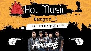HOT MUSIC#1-ANACONDAZ/НОВЫЙ КЛИП/ВЕРСУС/ПАТИМЕЙКЕР