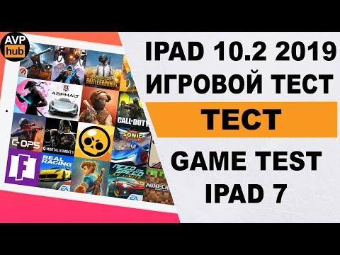 2019 iPad 10.2 игровой тест / Тест игр iPad 7 / iPad 2019 Game Test