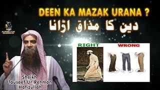 Deen Ka Mazakh Urana | Sheikh Tauseef Ur Rehman Rashdi