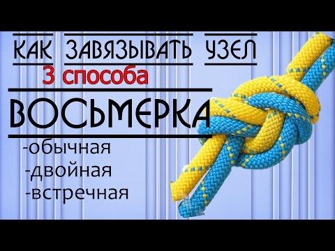 Как завязывать узел восьмерка/ 3 способа (простая,двойная, встречная восьмерка)/Figure-8 loop knot