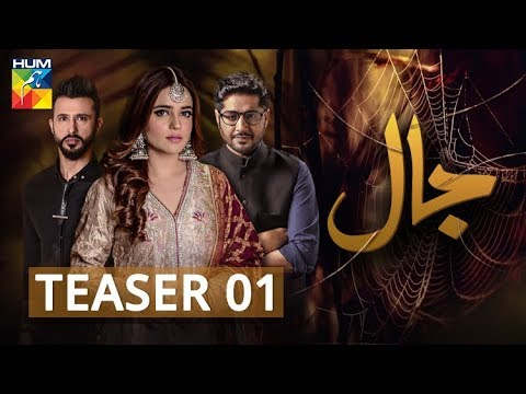 Jaal | Teaser | Coming Soon | HUM TV | Drama