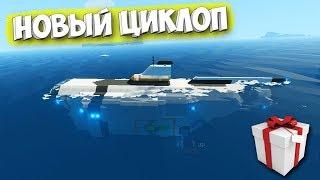 НОВЫЙ ЦИКЛОП ПО ТЕХНОЛОГИЯМ   Stormworks Build And Rescue   не из Subnautica BELOW ZERO