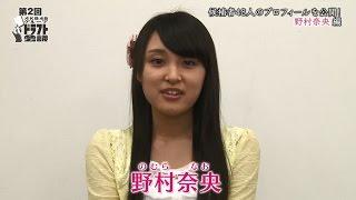5月10日に開催される第2回AKB48グループドラフト会議。 その候補者全員...