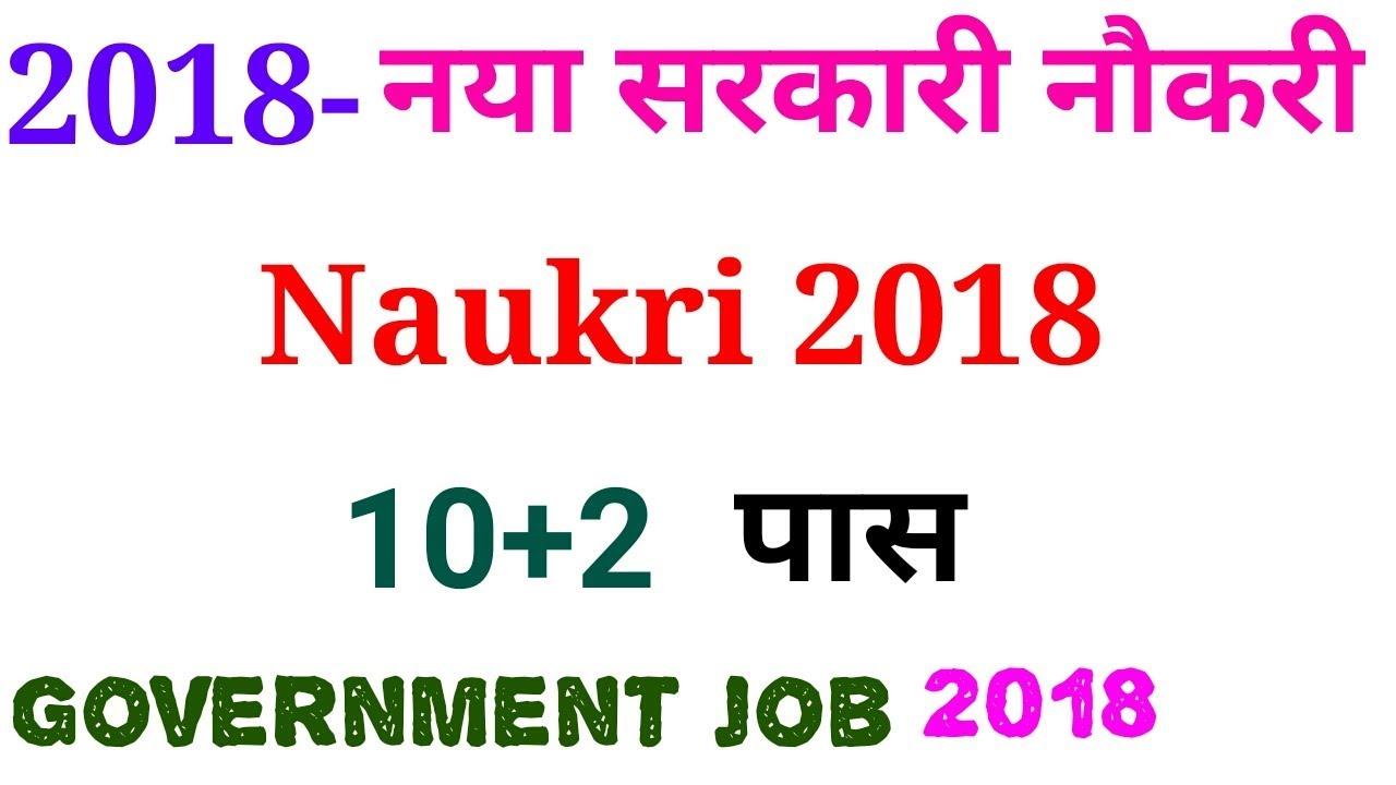 Government jobs 2018 | Sarkari Naukri 2018 | Latest Govt. Jobs 2018 on law jobs, industry jobs, railway jobs, private sector jobs, english jobs, hr jobs, church jobs, physics jobs,