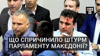 Що спричинило штурм парламенту Македонії?