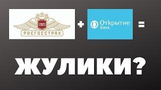 РАЗВОД от Росгосстраха и банка Открытие