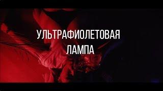 STANISLAV MAHNO УЛЬТРАФИОЛЕТОВАЯ ЛАМПА SAYONARA BOY