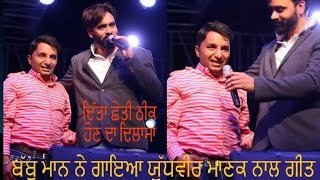 Babbu Maan with Yudhveer Manak live Majra kabbadi cup 2017 video by doaba films