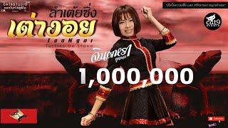 ลำเต้ยซิ่ง เต่างอย - จินตหรา พูนลาภ Jintara Poonlarp 【Official Video 】